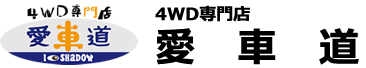 4WD専門店 愛車道